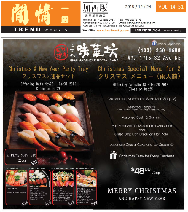 December 24 Trend Weekly Issue