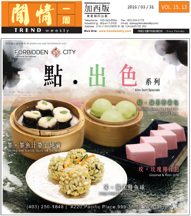 March 31 Trend Weekly Issue
