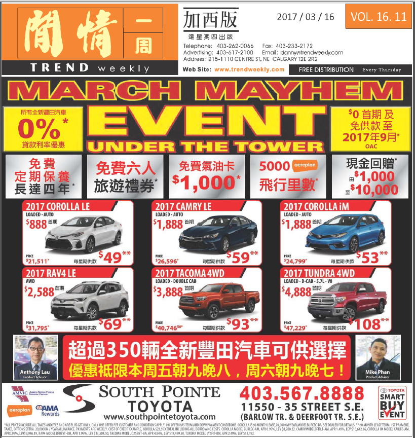 March 16 Trend Weekly Issue
