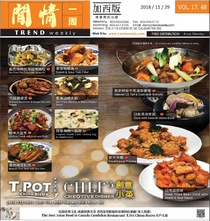 November 29 Trend Weekly Issue