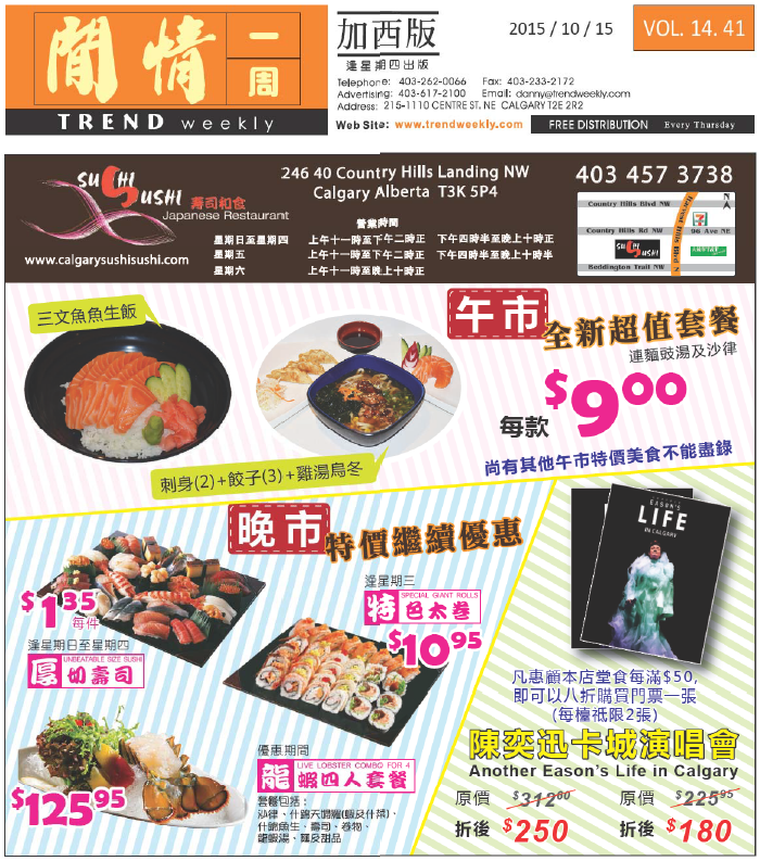 October 15 Trend Weekly Issue