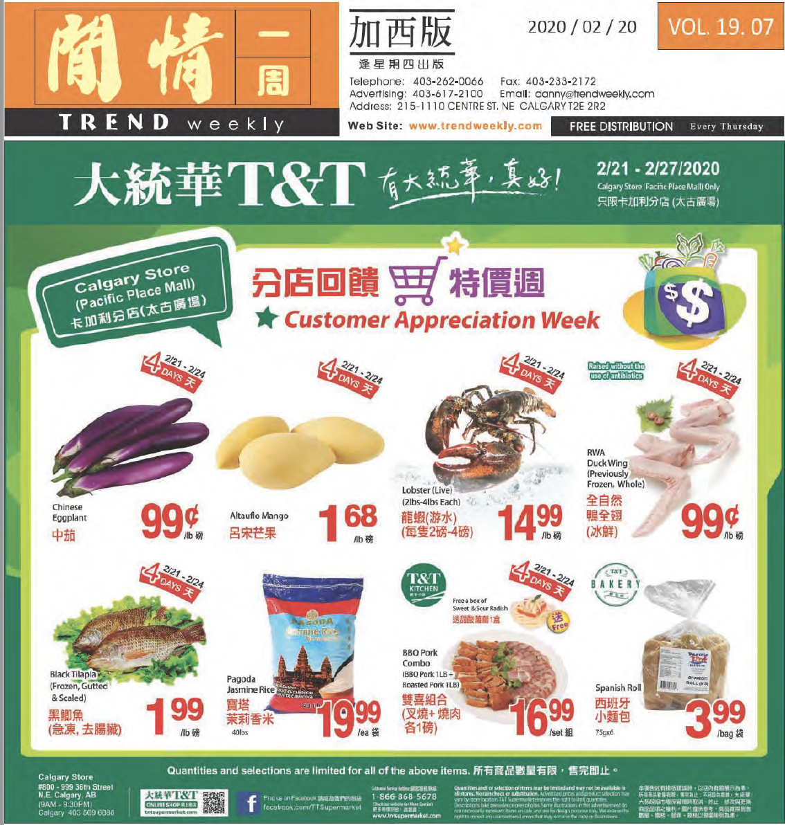 February 20 Trend Weekly Issue