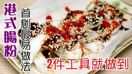 Best rice roll recipe