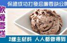 Home made ice-cream
