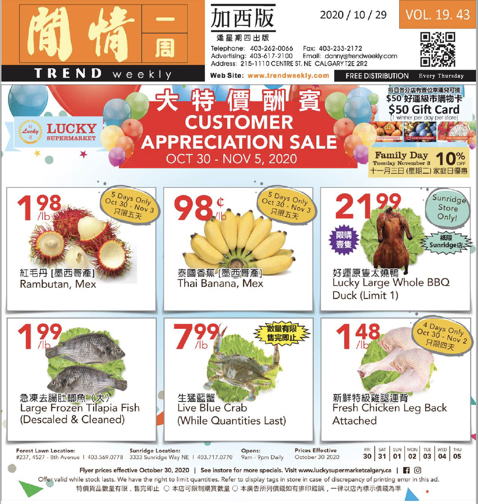 October 29 Trend Weekly Issue